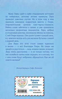 Обложка сзади Щенок Генри, или Летнее чудо (выпуск 34) Холли Вебб