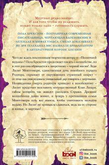 Обложка сзади Полночная ведьма Пола Брекстон