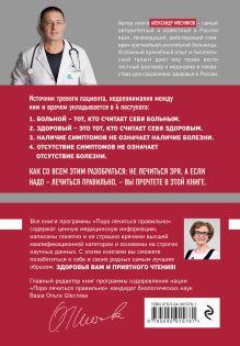 Обложка сзади Как лечиться правильно: книга-перезагрузка А.Л. Мясников