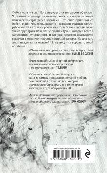 Обложка сзади Опасная связь Серж Жонкур