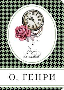 Обложка Дары волхвов О. Генри