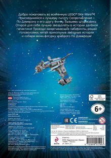 Обложка сзади Лучшие звездолёты галактики (с мини-фигуркой По Дэмерона)