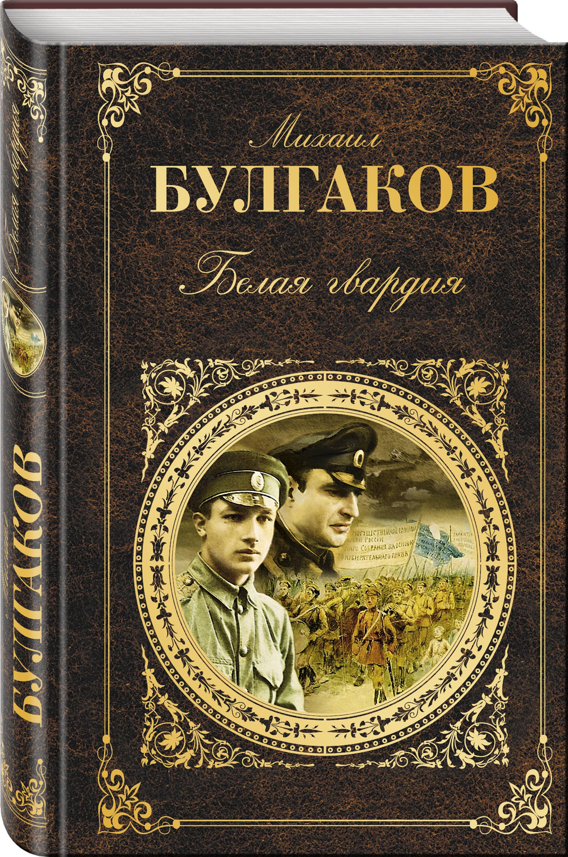 Белая гвардия ( Булгаков Михаил Афанасьевич  )