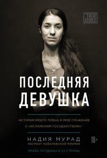 """Последняя девушка. История моего плена и моё сражение с """"Исламским государством"""""""