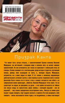 Обложка сзади Призрак Канта Татьяна Устинова