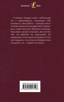 Обложка сзади Химера по вызову Ясмина Сапфир