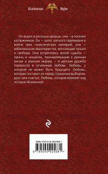 Обложка сзади Выбор Шатеры Яна Ясинская