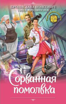 Обложка Сорванная помолвка Бронислава Вонсович, Тина Лукьянова
