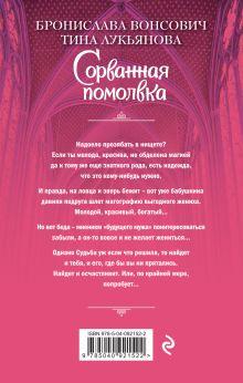 Обложка сзади Сорванная помолвка Бронислава Вонсович, Тина Лукьянова