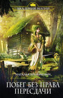 Обложка Побег без права пересдачи Наталья Мазуркевич