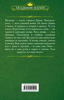 Обложка сзади Побег без права пересдачи Наталья Мазуркевич