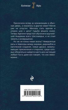 Обложка сзади Ключ от твоего мира Екатерина Елизарова