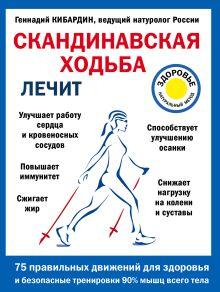 Скандинавская ходьба лечит (Почта России)