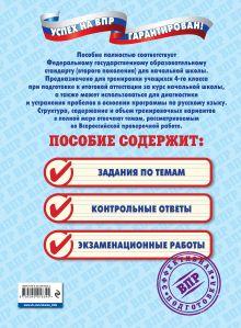 Обложка сзади Русский язык. Тематические тренировочные задания Г. Г. Мисаренко