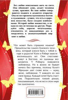 Обложка сзади Измена Колетт Фридман