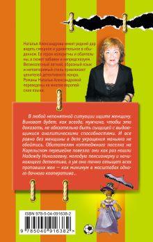 Обложка сзади Трам-парам, шерше ля фам Наталья Александрова