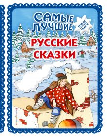 Самые лучшие русские сказки (с крупными буквами, ил. Ек. и Ел. Здорновых)