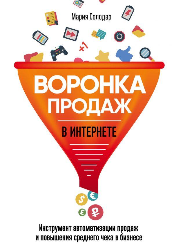 Электронная книга автоматизация продаж как подключить платежную систему к сайту битрикс