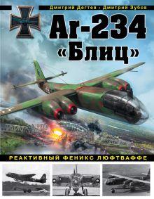 Обложка Ar-234 «Блиц». Реактивный феникс люфтваффе Дмитрий Дегтев, Дмитрий Зубов