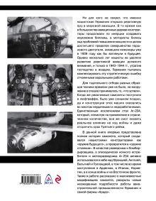 Обложка сзади Ar-234 «Блиц». Реактивный феникс люфтваффе Дмитрий Дегтев, Дмитрий Зубов