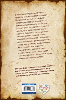 Обложка сзади Золото скифов Дмитрий Емец
