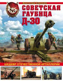 Обложка Советская гаубица Д-30. Шедевр отечественной артиллерии Анатолий Сорокин