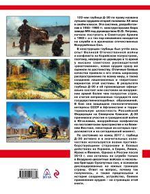 Обложка сзади Советская гаубица Д-30. Шедевр отечественной артиллерии Анатолий Сорокин