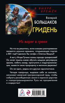 Обложка сзади Гридень. Из варяг в греки Валерий Большаков