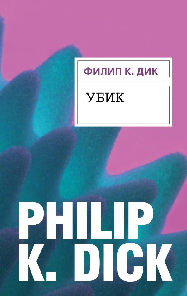 Убик — википедия.