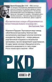 Обложка сзади Убик Филип К. Дик