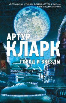 Обложка Город и Звезды Артур Кларк