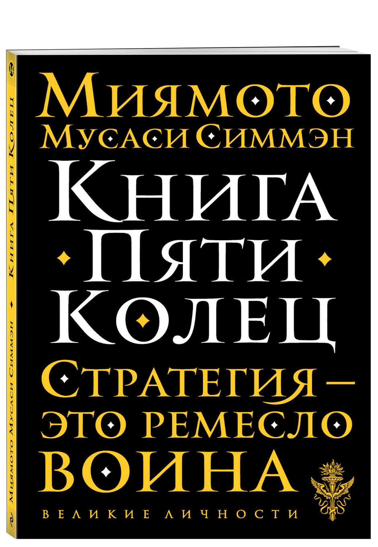 Книга Пяти Колец ( Миямото Мусаси  )