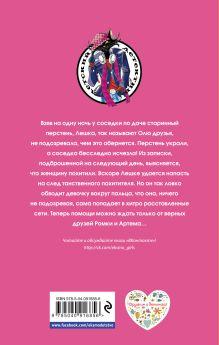 Обложка сзади Перстень с секретом Наталия Кузнецова