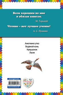Обложка сзади Анюткина утка: рассказы Виталий Бианки