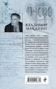 Обложка сзади Ночь... Запятая... Ночь... Владимир Маканин