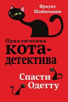 Обложка Спасти Одетту (#6) Фрауке Шойнеманн
