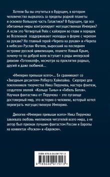 Обложка сзади Череп на рукаве Ник Перумов