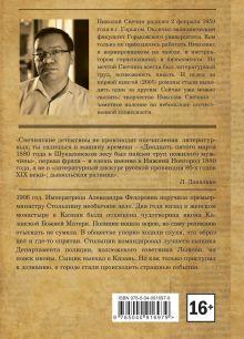 Обложка сзади По остывшим следам Николай Свечин