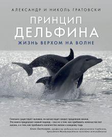 Обложка Принцип дельфина: жизнь верхом на волне Александр и Николь Гратовски