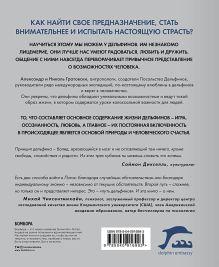 Обложка сзади Принцип дельфина: жизнь верхом на волне Александр и Николь Гратовски