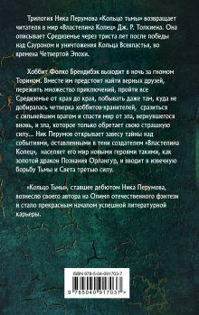 Обложка сзади Эльфийский клинок Ник Перумов