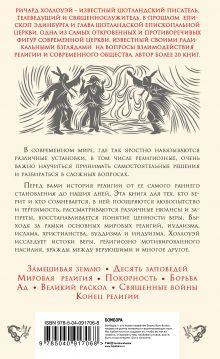 Обложка сзади Краткая история религии Ричард Холлоуэй