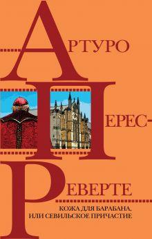 Обложка Кожа для барабана, или Севильское причастие Артуро Перес-Реверте