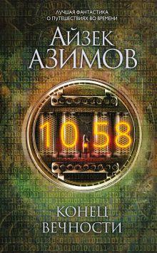 Обложка Конец вечности Айзек Азимов