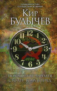 Обложка Похищение чародея. Сто лет тому вперед Кир Булычев