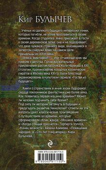 Обложка сзади Похищение чародея. Сто лет тому вперед Кир Булычев