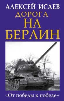 Дорога на Берлин. «От победы к победе»