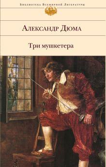 Обложка Три мушкетера Александр Дюма