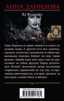 Обложка сзади Яд Фаберже Анна Данилова
