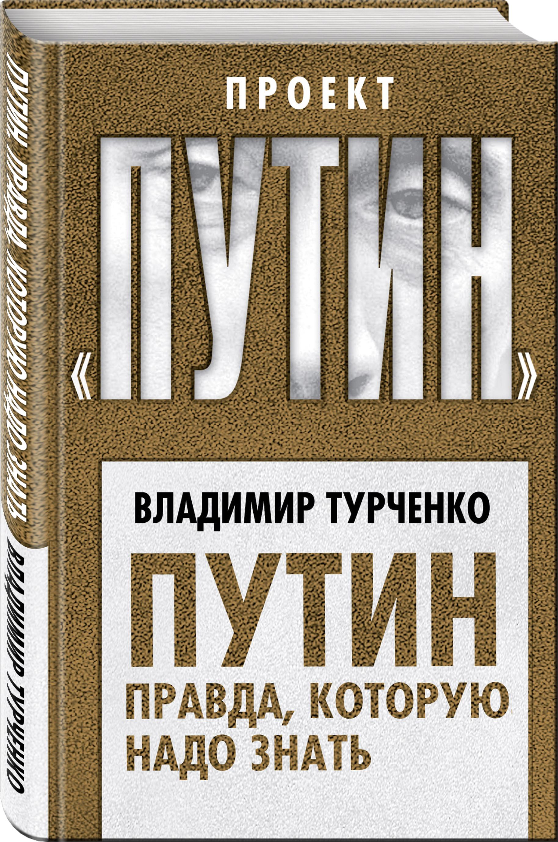 Путин. Правда, которую надо знать ( Турченко Владимир Николаевич  )